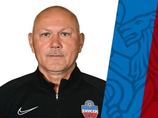 Красноярский ФК «Енисей» лишился главного и старшего тренеров