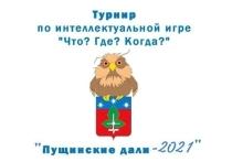 Началась регистрация на Пущинский фестиваль интеллектуальных игр