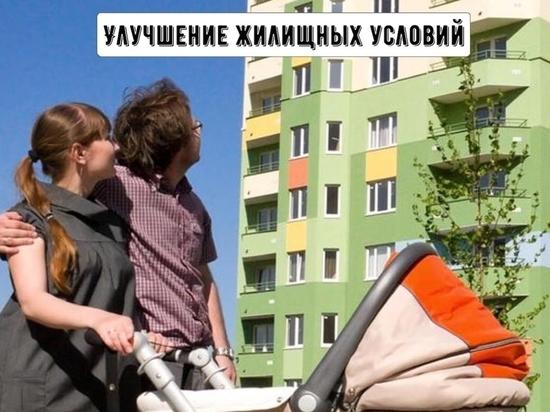 Жители Серпухова могут улучшить жилищные условия