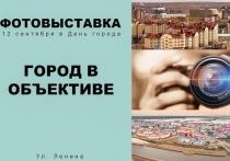 Профессиональные и любительские снимки собирают для фотовыставки ко Дню города в Салехарде