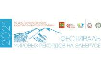 В Приэльбрусье за один день установят 10 мировых рекордов