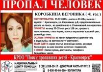 Волонтеры поискового отряда «Поиск пропавших детей» ведут поиски 41-летней Вероники Коробкиной, которая пропала 27 июля