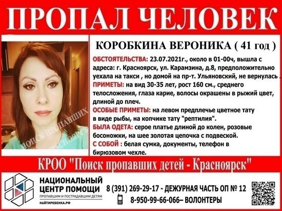 В Красноярске разыскивают 41-летнюю женщину