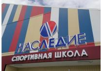 В Ессентуках открыли ледовую школу «Наследие»