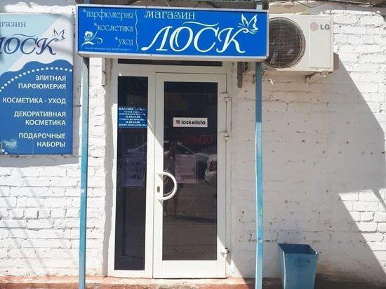 В магазинах калмыцкой столицы не соблюдают антиковидные требования