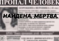 41-летняя красноярка,  Вероника К