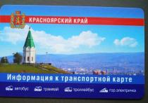 С 1 августа в Красноярске начали действовать безлимитные проездные