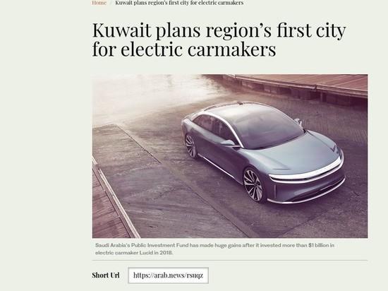 Кувейт построит первый город для производителей электромобилей