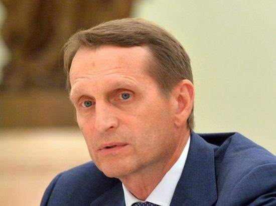 Нарышкин заявил, что гордится попаданием в западные санкционные списки