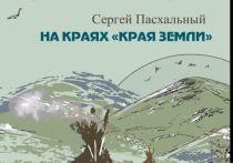 «На краях «края земли»: осенью напечатают 700 книг о путешествиях по ЯНАО