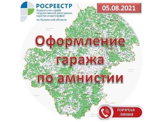 Состоится «горячая линия» Калужского Росреестра: «Оформление гаража по амнистии»