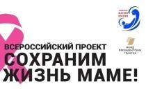 Югорчанки проверят здоровье в рамках проекта «Сохраним жизнь маме!»