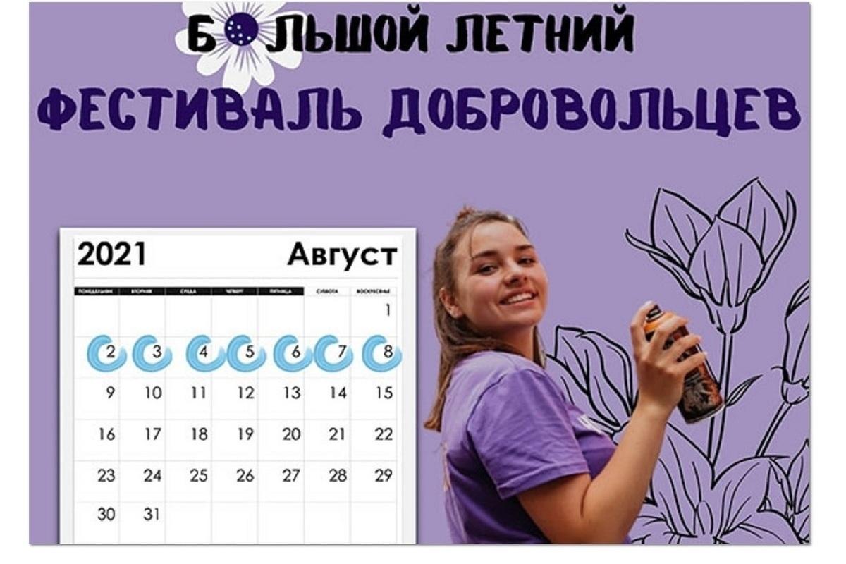 В Костромской области начался Большой добровольческий фестиваль
