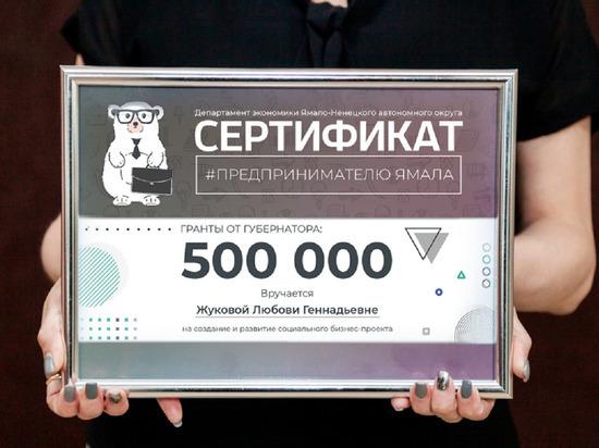 Клуб для подростков и инклюзивная мастерская: 5 соцпредпринимателей выиграли гранты от главы Ямала