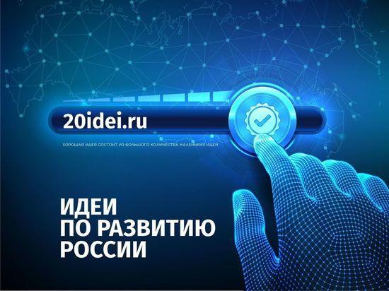 На сайте 20idei.ru опубликованы простые решения сложной ситуации на дорогах России