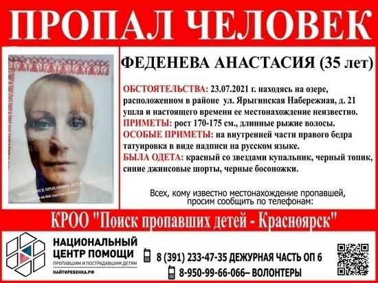 Пропавшая в «Белых Росах» женщина найдена живой в Красноярске