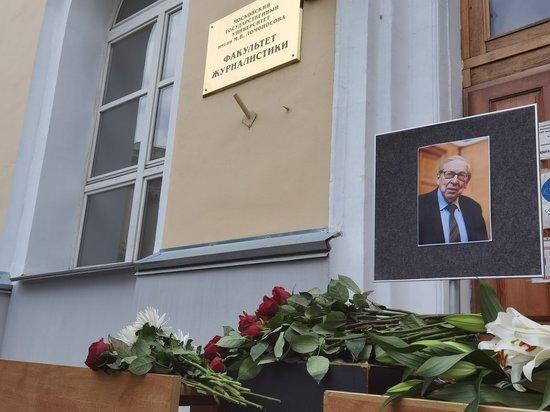 Сотни людей пришли в среду к зданию факультета журналистики МГУ в Москве, чтобы проститься с выдающейся личностью нашего времени, легендой и отцом отечественной журналистики Ясеном Засурским
