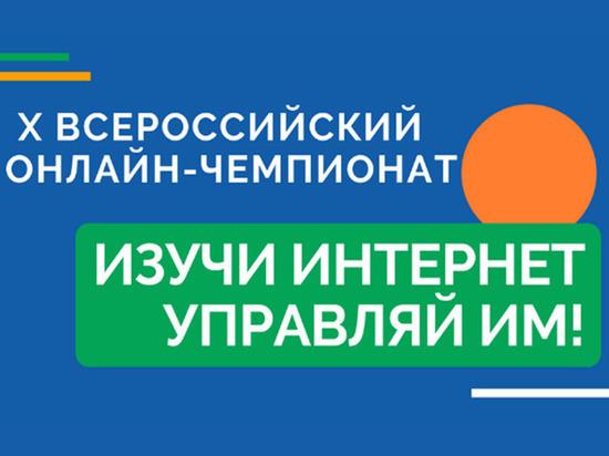 Школьники Чувашии смогут принять участие во Всероссийском онлайн-чемпионате «Изучи интернет – управляй им!»