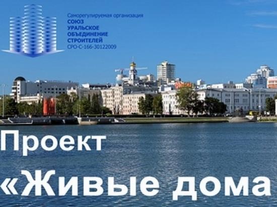 Экскурсия предлагает увидеть самую длинную пятиэтажку Екатеринбурга и как Ельцин за пять дней смонтировал 75-квартирный дом
