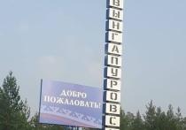 Некорректный указатель на въезде в Вынгапуровский Ноябрьска исправили после насмешек в соцсетях