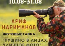 Авторская фотовыставка пройдет в Пущино