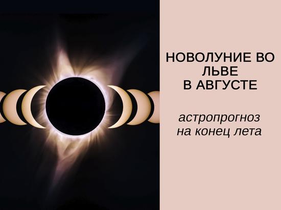 «Взойдут два Солнца»: астрологи обещают месяц удачи с 8 августа
