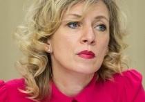 Официальный представитель МИД России Мария Захарова прокомментировала скандал в соревнованиях по художественной гимнастике на Олимпиаде в Токио