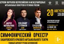На сцене Хабаровского музыкального театра состоится концерт с участием победителей одного из самых престижных музыкальных состязаний страны – лауреатов Международного конкурса имени П
