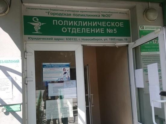 В Новосибирске пациентов поликлиники №20 лечат месяцами из-за дефицита терапевтов