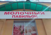 В начале августа опубликовано очередное разъяснение Роспотребнадзора, касающееся правил безопасности в покупке и употреблении молочных продуктов