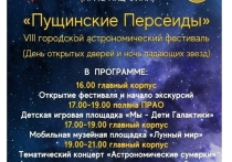 Жителей Серпухова пригласили на астрономический фестиваль