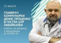 Один из самых опытных российских специалистов по лечению COVID-19, главврач больницы в московской Коммунарке Денис Проценко посоветовал забайкальцам пройти ревакцинацию через полгода после второй прививки или выздоровления