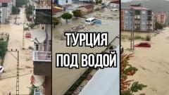 Турцию накрыли сильнейшие дожди: кадры последствий наводнения