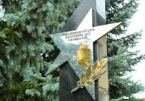 Митинг памяти погибших сотрудников ГИБДД прошёл в Серпухове