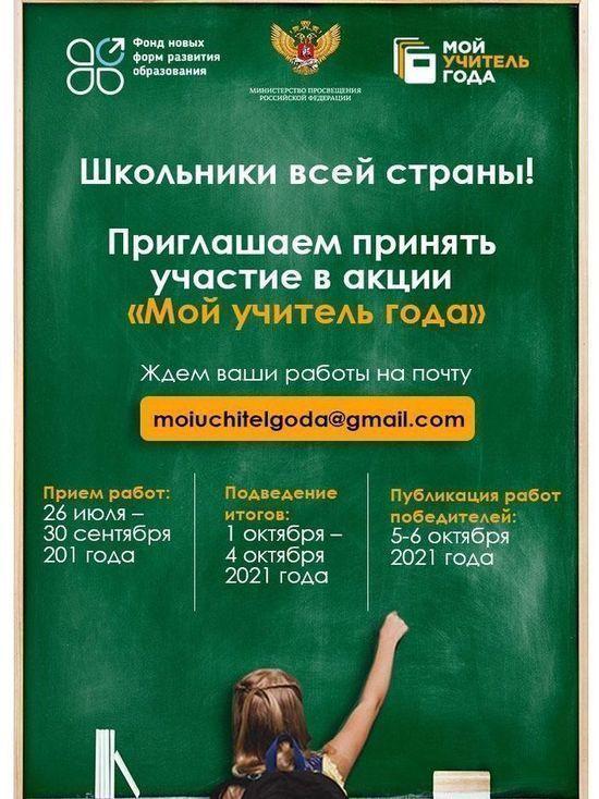 Принять участие в конкурсе «Мой учитель года» приглашают жителей Пскова, фото-2