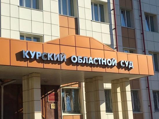 В Курске суд взыскал с Региональной Энергосбытовой Компании свыше 3,5 миллионов рублей