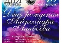 Солисты из Серпухова выступят на концерте в Пущино