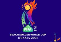 Стал известен состав сборной России по пляжному футболу на ЧМ