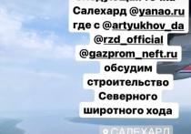 «Обсудим строительство СШХ»: министр экономического развития РФ прибыл в Салехард