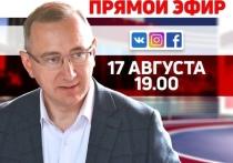 Калужский губернатор вновь ответит на вопросы жителей региона в соцсетях