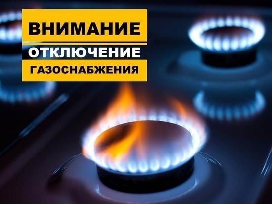 18 августа в Курске отключат газ жителям Железнодорожного округа и населенных пунктов