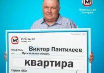 Тракторист из Ярославской области выиграл в лотерею квартиру