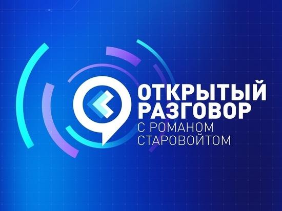 26 августа губернатор Курской области Роман Старовойт в прямом эфире ответит на вопросы граждан