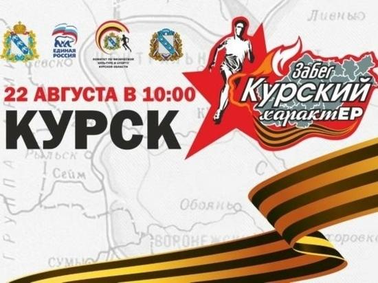 В Курске 22 августа на время проведения забега ограничат движение