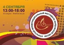 Межмуниципальный фестиваль бардовской песни пройдет ко Дню города в Салехарде