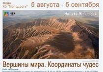 Выставка известного мастера пейзажной фотографии работает в Пущино