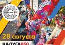 Обнародована полная афиша празднования Дня города в Калуге на 28 - 29 августа