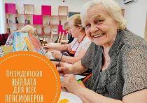 Пенсионерам Серпухова начислят единовременную выплату