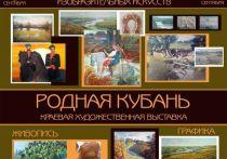 В Краснодарском краевом выставочном зале пройдет коллективная выставка Товарищества кубанских художников «Родная Кубань».