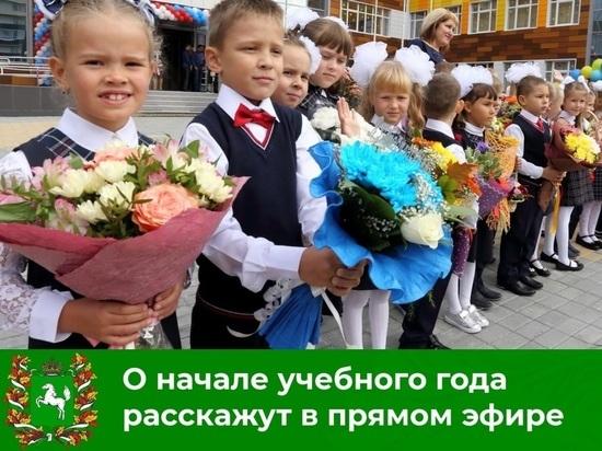 Глава департамента образования Томской области 25 августа ответит на вопросы в прямом эфире